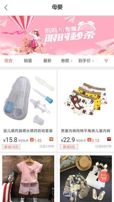 贝壳购物app官方下载手机版图3: