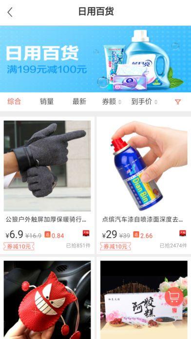 贝壳购物app官方下载手机版图4: