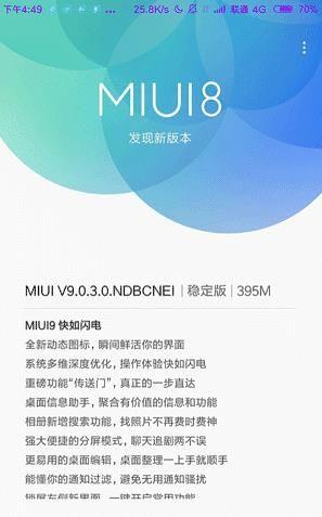 小米5X怎么升级MIUI9稳定版?小米5X MIUI9稳定版升级教程[多图]图片2_嗨客手机站