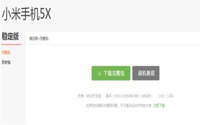 小米5X怎么升级MIUI9稳定版?小米5X MIUI9稳定版升级教程[多图]图片1_嗨客手机站