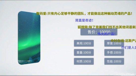 手机帝国ios苹果版图3: