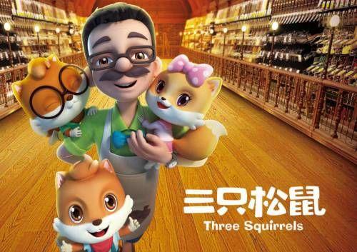 三只松鼠坚果大战游戏官方网站下载安卓版图2:
