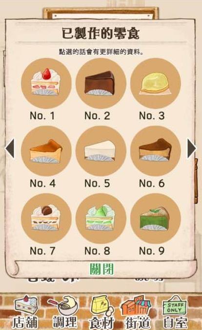 洋果子店2食谱大全 洋果子店rose2食谱汇总[图]图片1