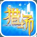 猎场h5游戏官网在线玩 v1.0