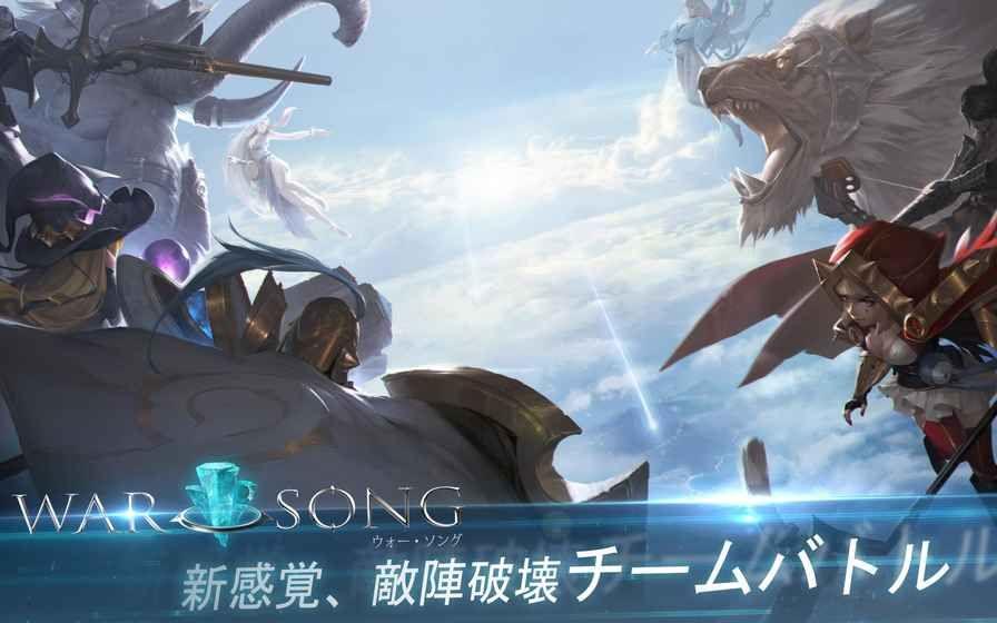 战争之歌warsong下载iOS版苹果版图5: