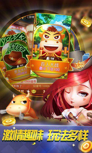 斗牛大亨游戏官方手机版图3: