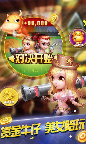 斗牛大亨游戏官方手机版图5: