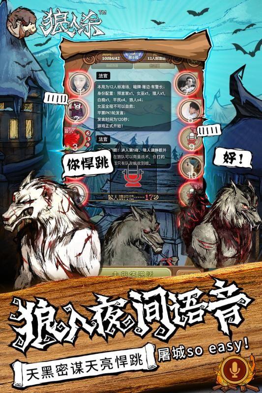 狼人杀官方版ios苹果版下载图2: