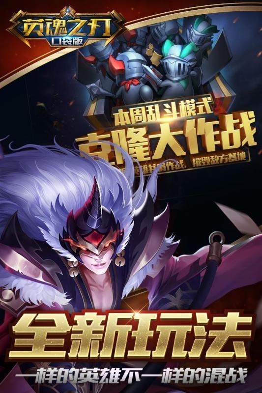英魂之刃手游官网下载手机版图2: