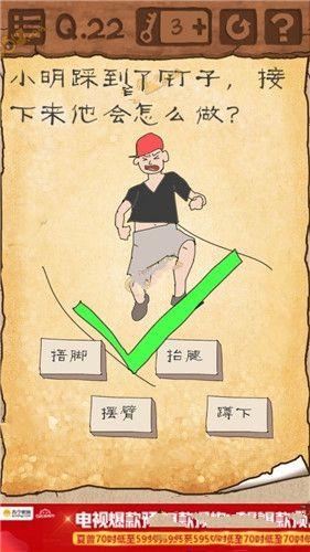 最囧遊戲3攻略大全 全關卡圖文通關總匯[多圖]圖片32