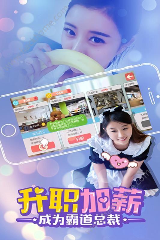 心动女友手游官方最新版图5: