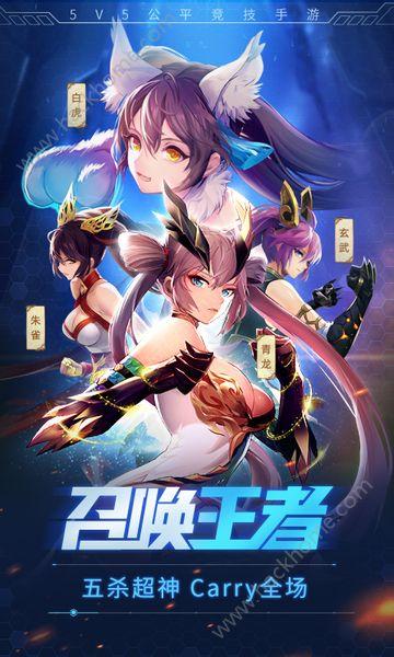 时空召唤腾讯版游戏安卓下载图3: