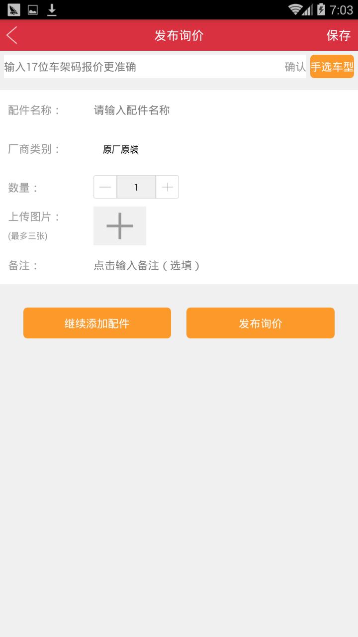 汽配铺邀请码官方版软件下载图4: