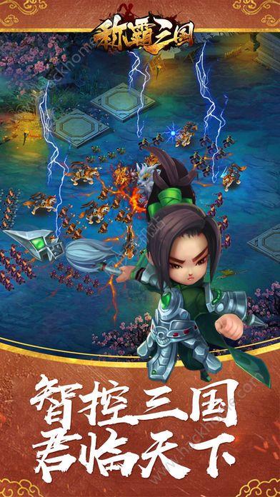 称霸三国官方网站游戏下载图4: