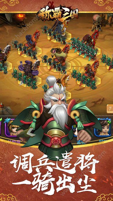 称霸三国官方网站游戏下载图5: