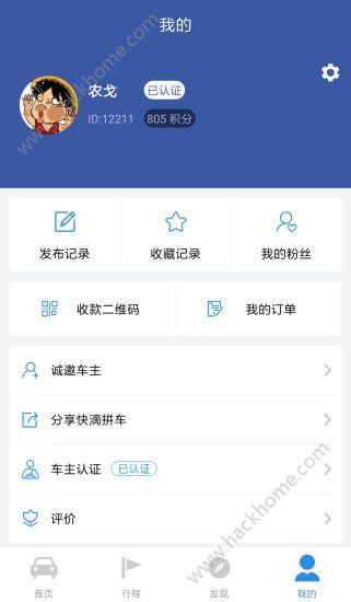 快滴拼车app下载官方手机版图4: