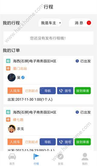 快滴拼车app下载官方手机版图2: