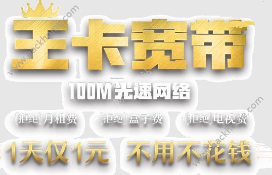 王卡宽带官方申请链接入口下载安装图1: