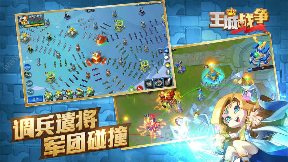 王城战争官方网站正版游戏图3: