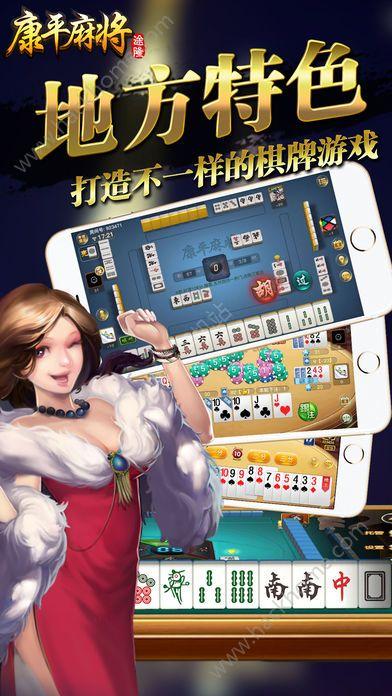 途隆康平麻将安卓版游戏下载图4: