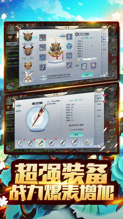 龙舞天下手游官方网站下载图3: