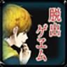汝之罪孽2不鸣叫的金丝雀汉化版中文版游戏 v1.1
