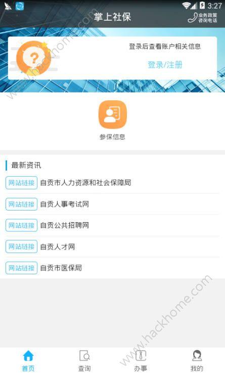 智慧自贡社保app官方下载图4:
