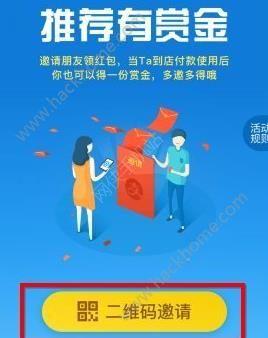 支付宝扫码领红包在哪里找?支付宝扫码领红包怎么用?[多图]图片1_嗨客手机站
