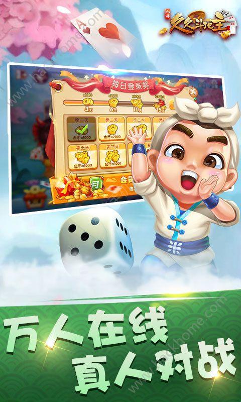 久久斗地主游戏官网下载正式版图1: