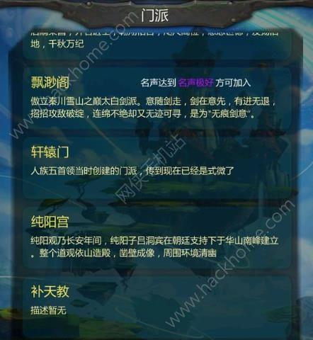 仙侠第一放置门派选择推荐 最强门派选择[图]图片1
