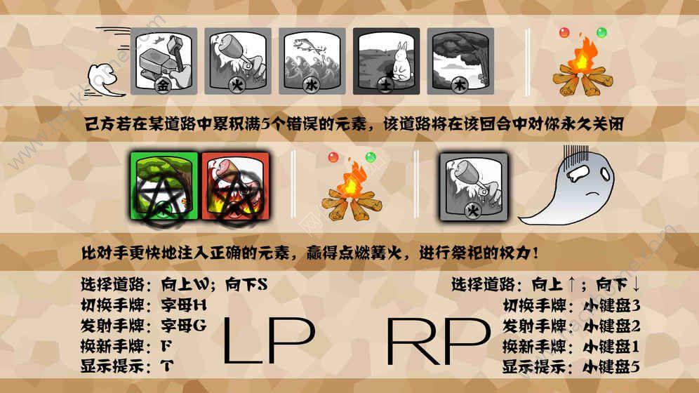 元素祭祀游戏官网下载安卓版图1: