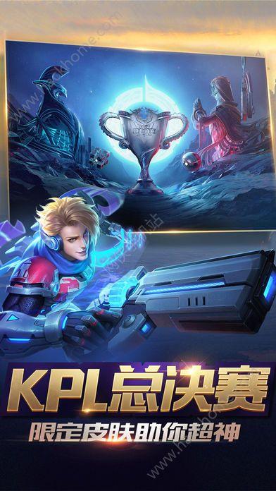 王者荣耀体验服官网ios版图3: