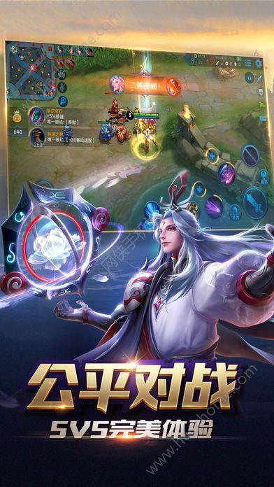 王者荣耀1.32.1.17官网最新版本下载图2: