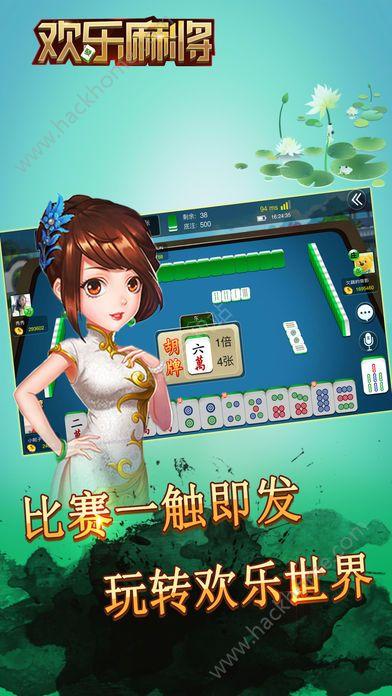高手欢乐麻将游戏手机版下载图4: