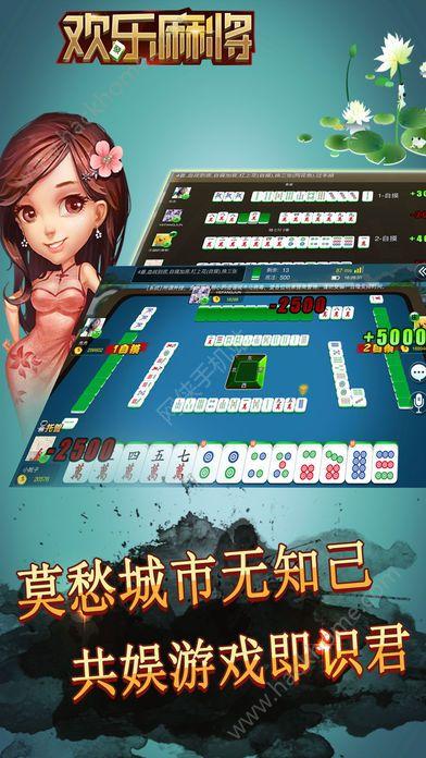 高手欢乐麻将游戏手机版下载图3: