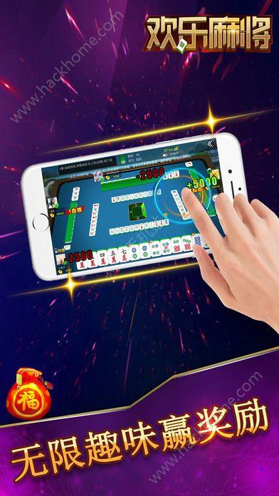 高手欢乐麻将游戏手机版下载图5: