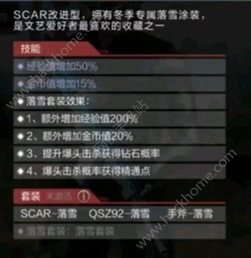 穿越火线枪战王者SCAR落雪怎么得 CF手游SCAR-落雪属性介绍[多图]图片2
