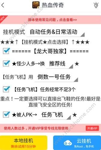 热血传奇手游游戏助手下载 自动跑商使用教程[多图]图片4_嗨客手机站