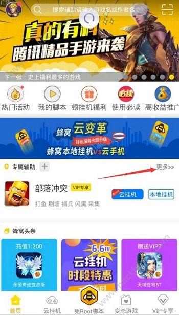 王者荣耀游戏助手下载 自动升级使用教程介绍[多图]图片1_嗨客手机站