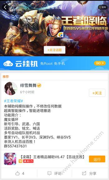 王者荣耀游戏助手下载 自动升级使用教程介绍[多图]图片3_嗨客手机站