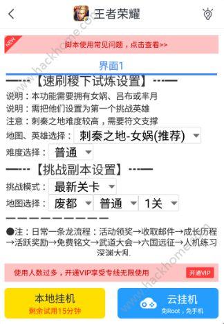 王者荣耀游戏助手下载 自动升级使用教程介绍[多图]图片4_嗨客手机站