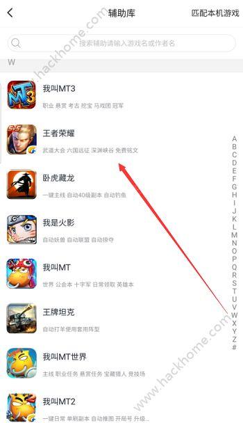 王者荣耀游戏助手下载 自动升级使用教程介绍[多图]图片2_嗨客手机站