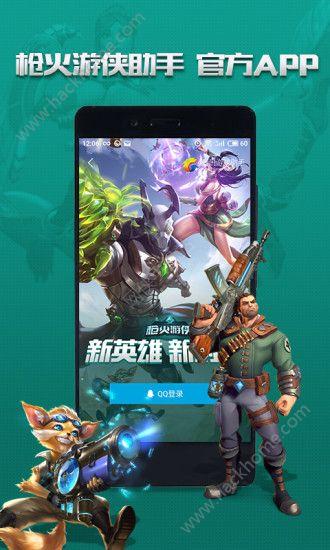 枪火游侠手机助手app下载图3:
