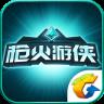 枪火游侠助手app