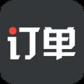 订单云官方app手机版下载 v1.0.6