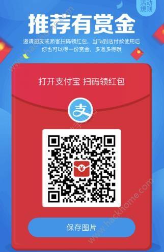 支付宝扫码领红包在哪里找?支付宝扫码领红包怎么用?[多图]图片2_嗨客手机站
