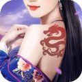 大清皇帝风月传官网版