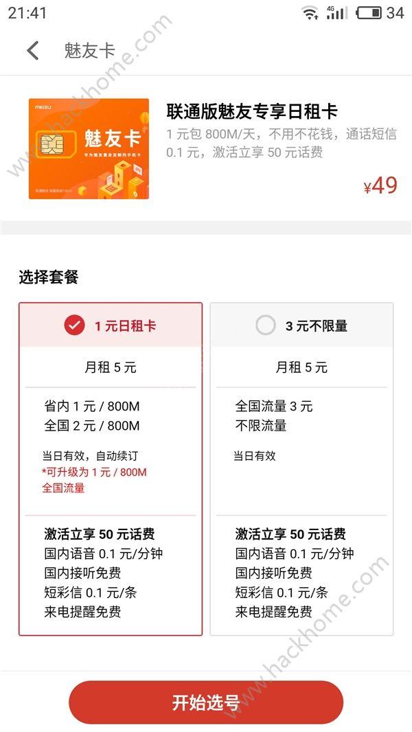 魅友卡申请流量套餐地址入口链接app官方版图1: