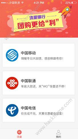给力流量超市app下载官方手机版图3: