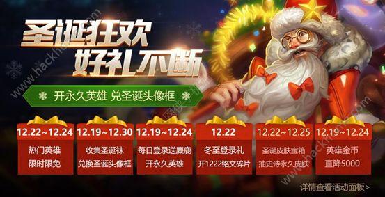 王者荣耀12月19日更新公告 圣诞狂欢活动来袭[多图]图片1_嗨客手机站